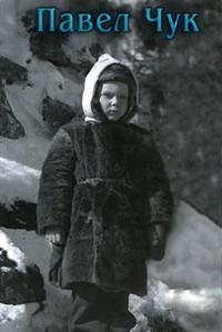 Павел ЧУК