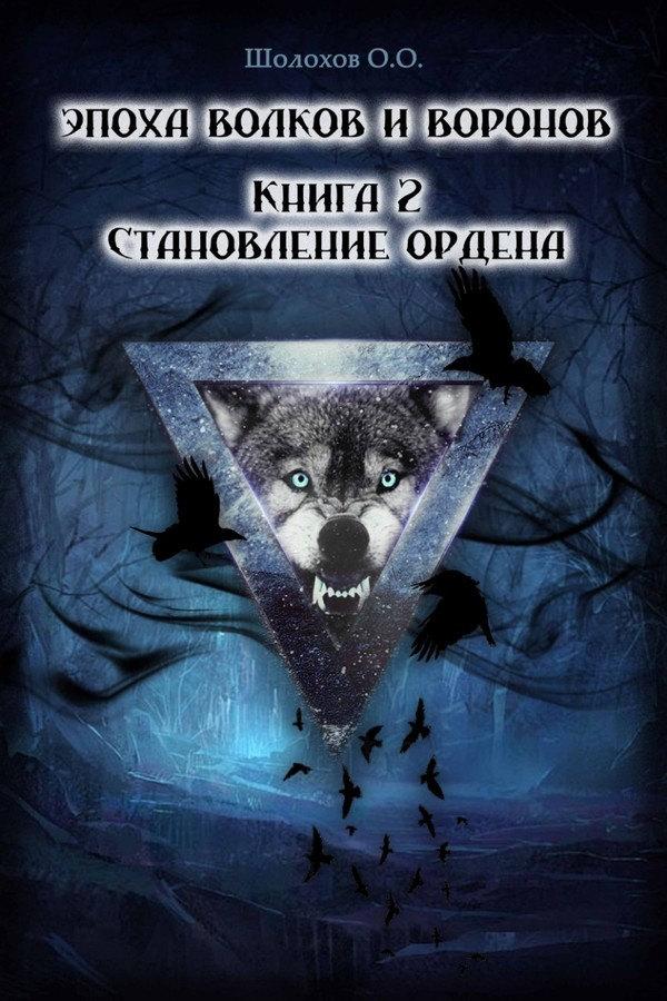 Эпоха волков и воронов. Книга Вторая. Становление ордена.
