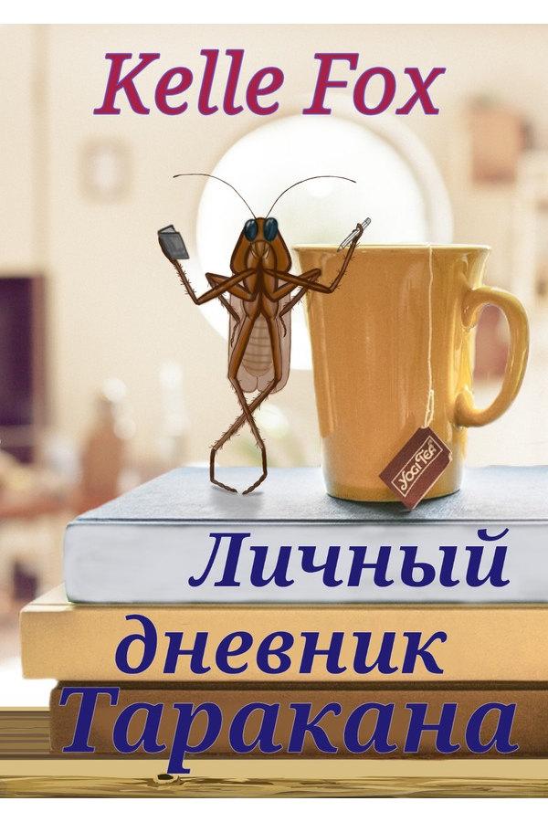 Личный дневник таракана