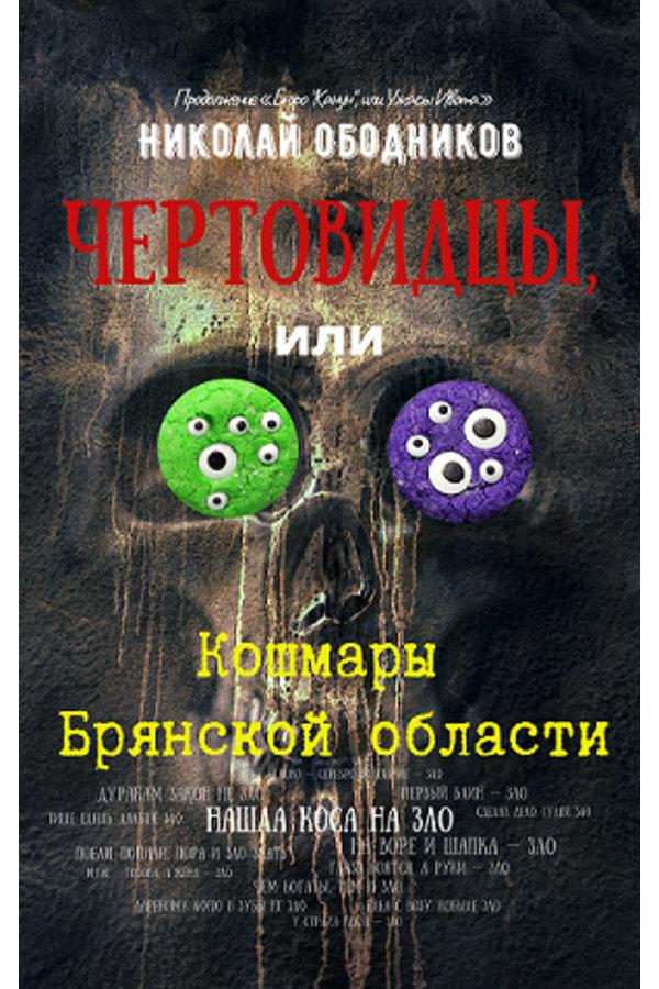 Чертовидцы, или Кошмары Брянской области