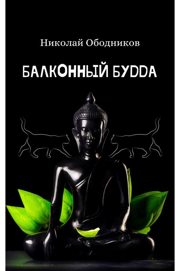 Балконный Будда
