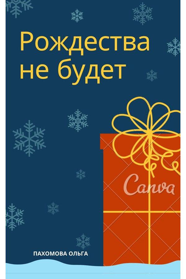 Рождества не будет