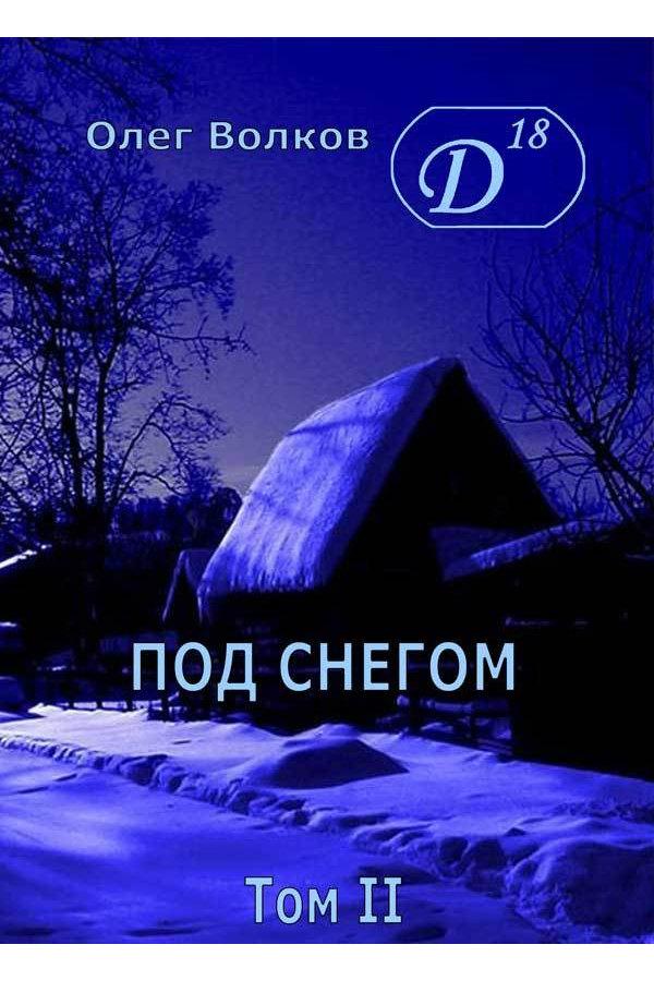 Под снегом Том 2