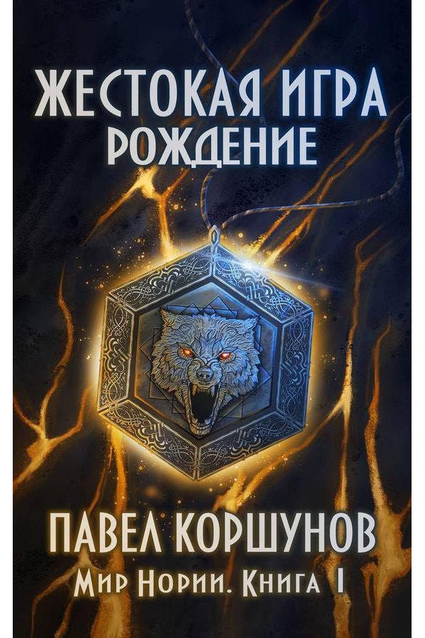 Жестокая игра (книга 1) Рождение