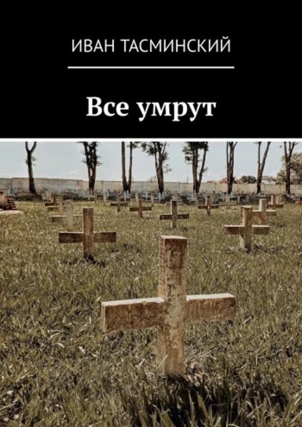 Все умрут