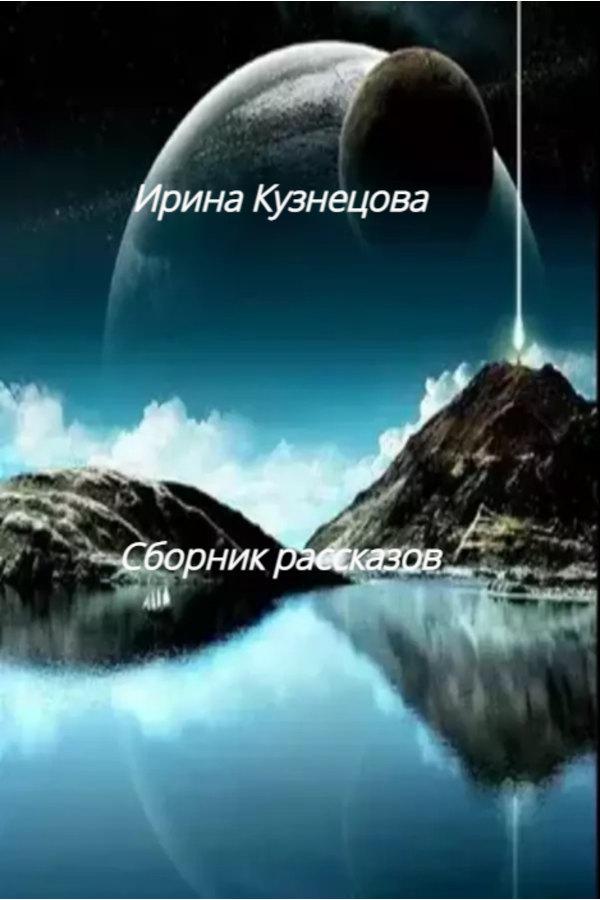 Космическая фантастика. Сборник рассказов