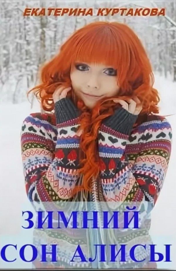 Зимний сон Алисы