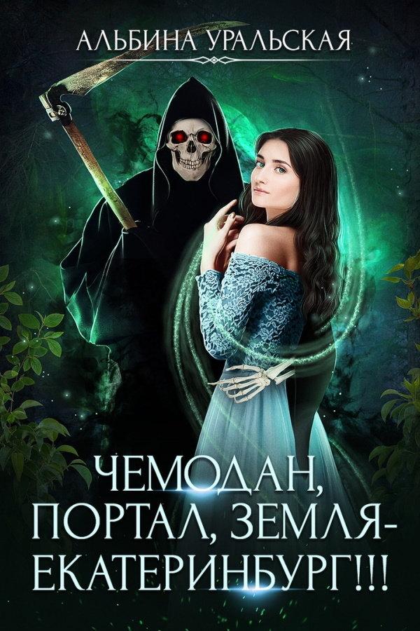 Чемодан, портал, земля — Екатеринбург!