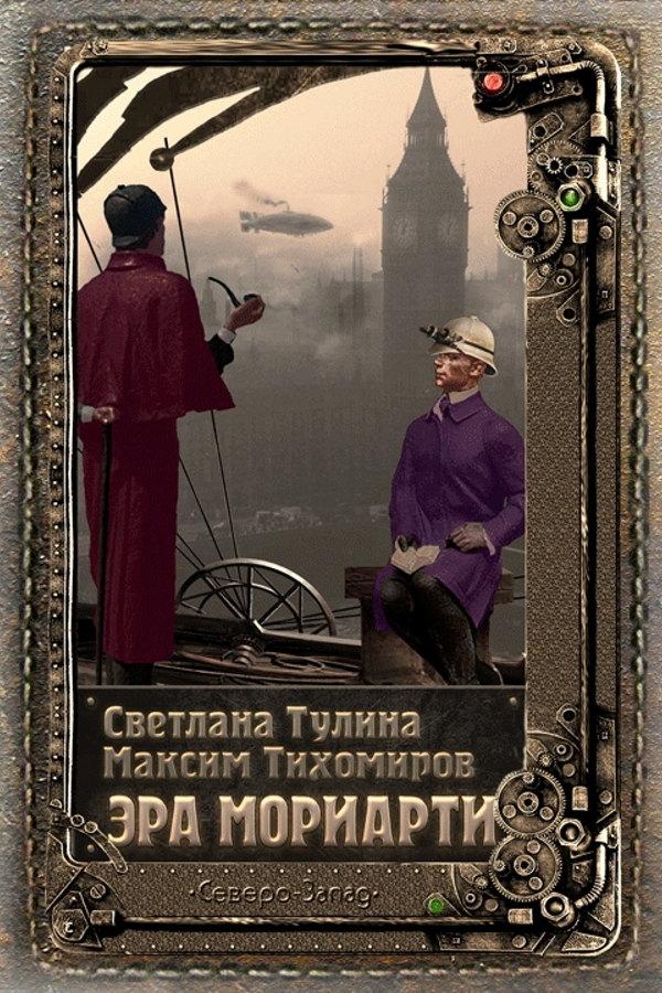 Эра Мориарти — цикл повестей и рассказов