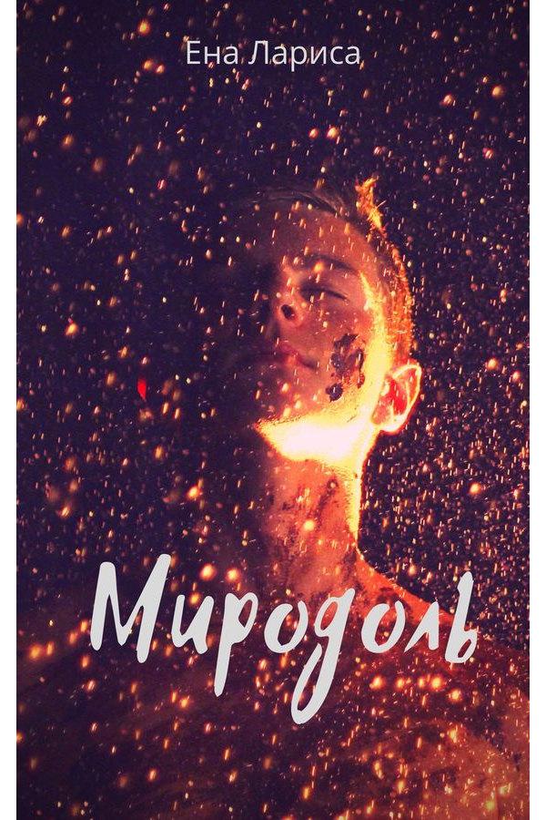 Миродоль