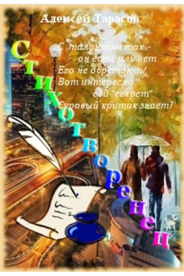 Стихотворенец