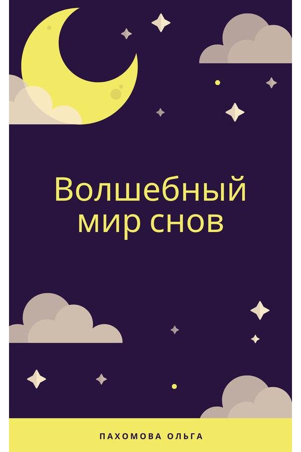 Волшебный мир снов