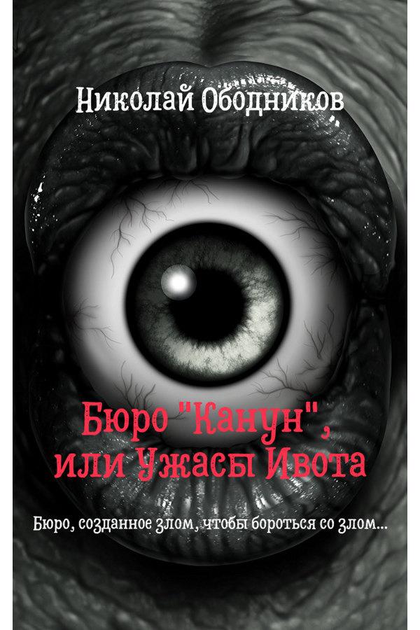 """Бюро """"Канун"""", или Ужасы Ивота"""
