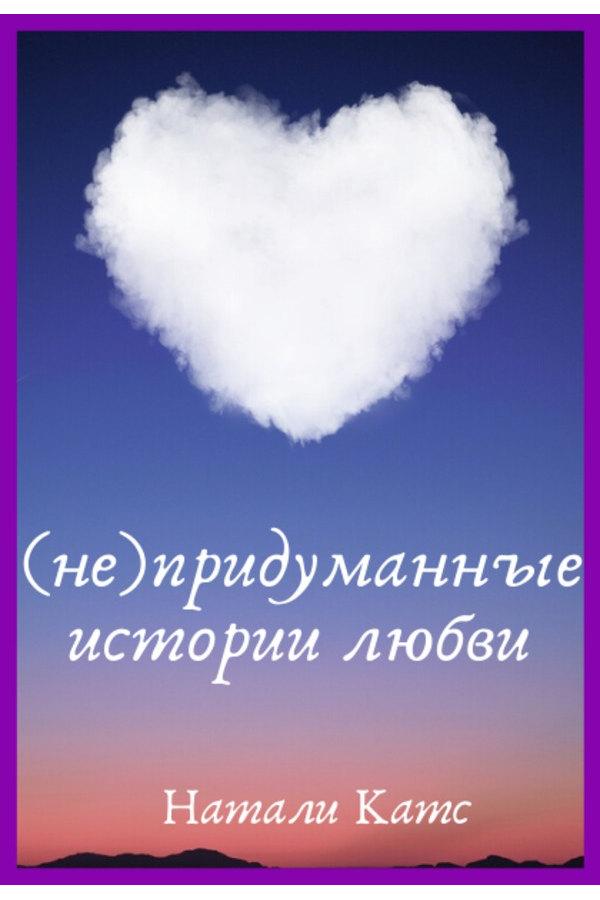 (не)придуманные истории любви