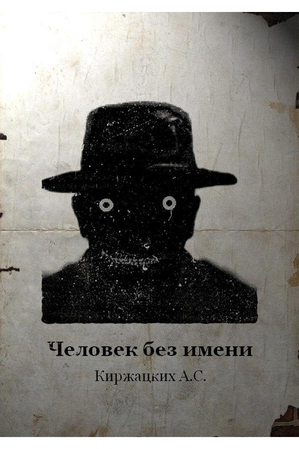 Человек без имени