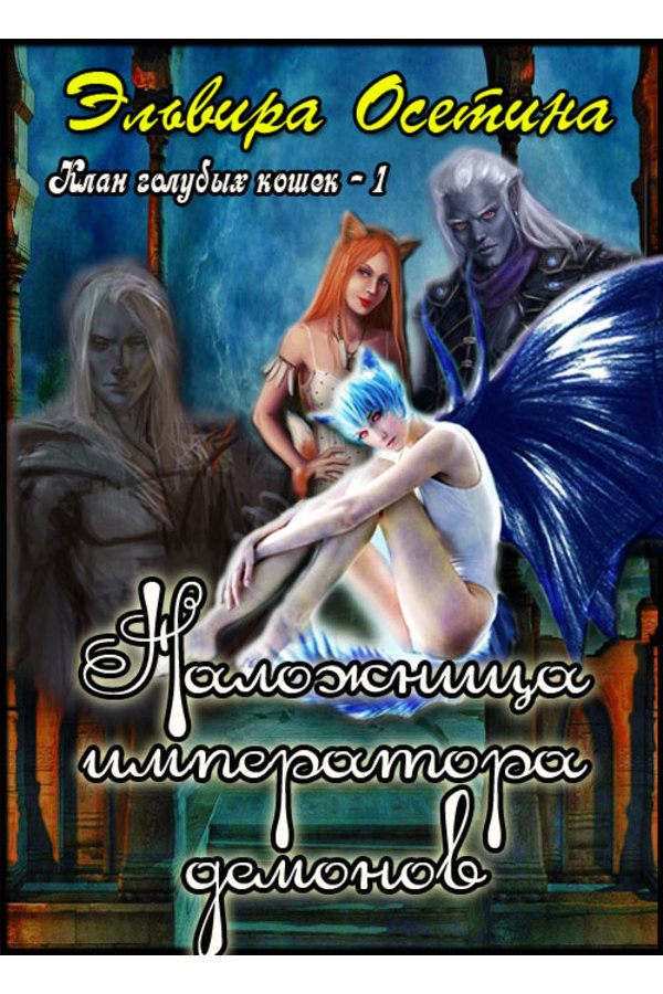 Наложница императора демонов. Клан голубых кошек - 1
