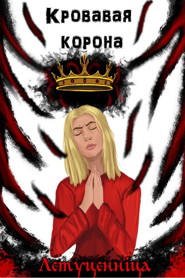 Кровавая корона