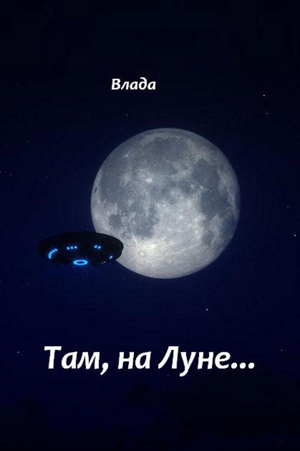 Там, на Луне…