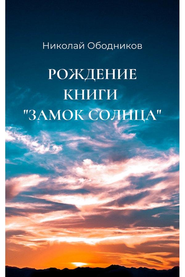 """Рождение книги """"Замок Солнца"""""""