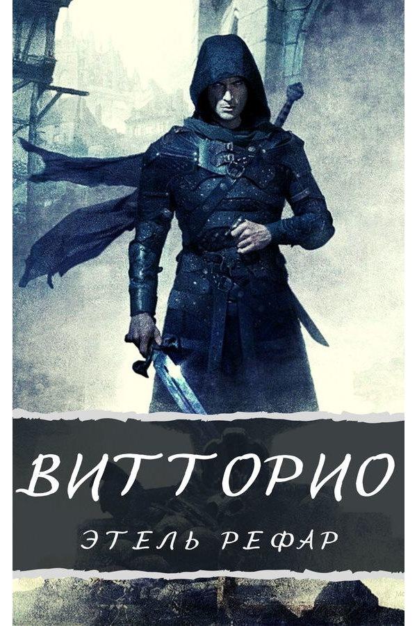 Витторио: вор
