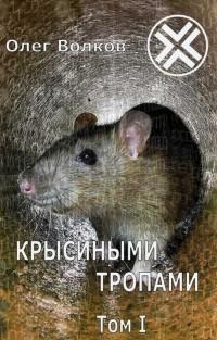 Крысиными тропами. Том I