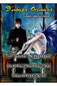 Наложница императора вампиров. Клан голубых кошек - 2