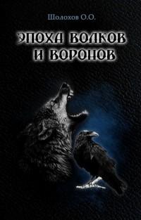 Эпоха волков и воронов. Книга первая. Первый ход судьбы