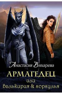 АРМАГЕДЕЦ или Валькирия & горгулья