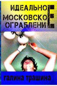 Идеальное московское ограбление