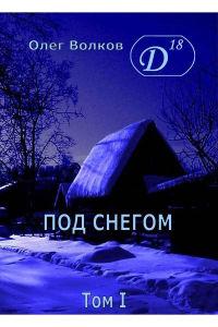 Под снегом Том 1