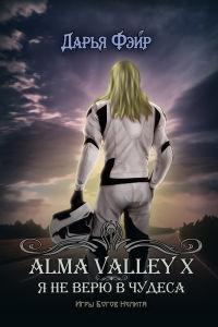 Alma Valley X, или Я не верю в чудеса