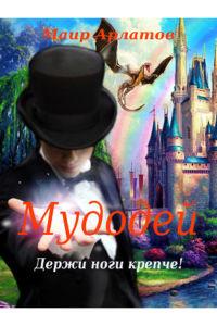 Мудодей