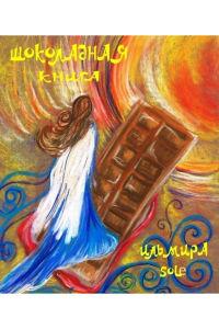 Шоколадная книга-игра