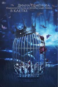 В клетке: тёмная королева и прекрасный принц