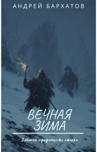 Вечная зима