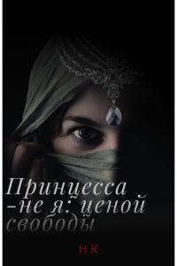 Принцесса - не я: ценой свободы. Часть I