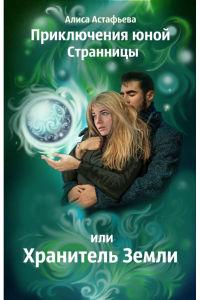 Приключения юной Странницы, или Хранитель Земли