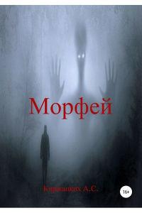 Морфей