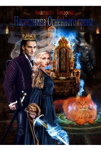 Наследница Огненного трона