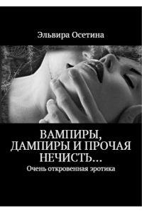 Вампиры, дампиры и прочая нечисть