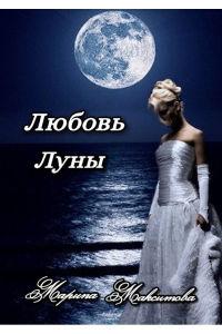Любовь луны