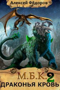 МБК 2: Драконья кровь