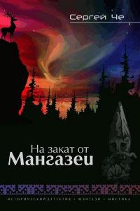 На закат от Мангазеи