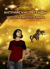 Антрийские легенды. Щепотка другого мира