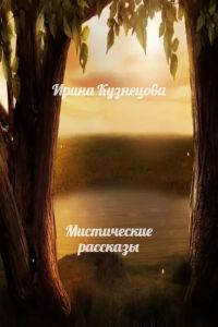 Мистические рассказы