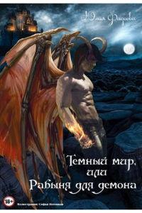 Темный мир, или Рабыня для Демона