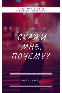 Скажи мне, почему?